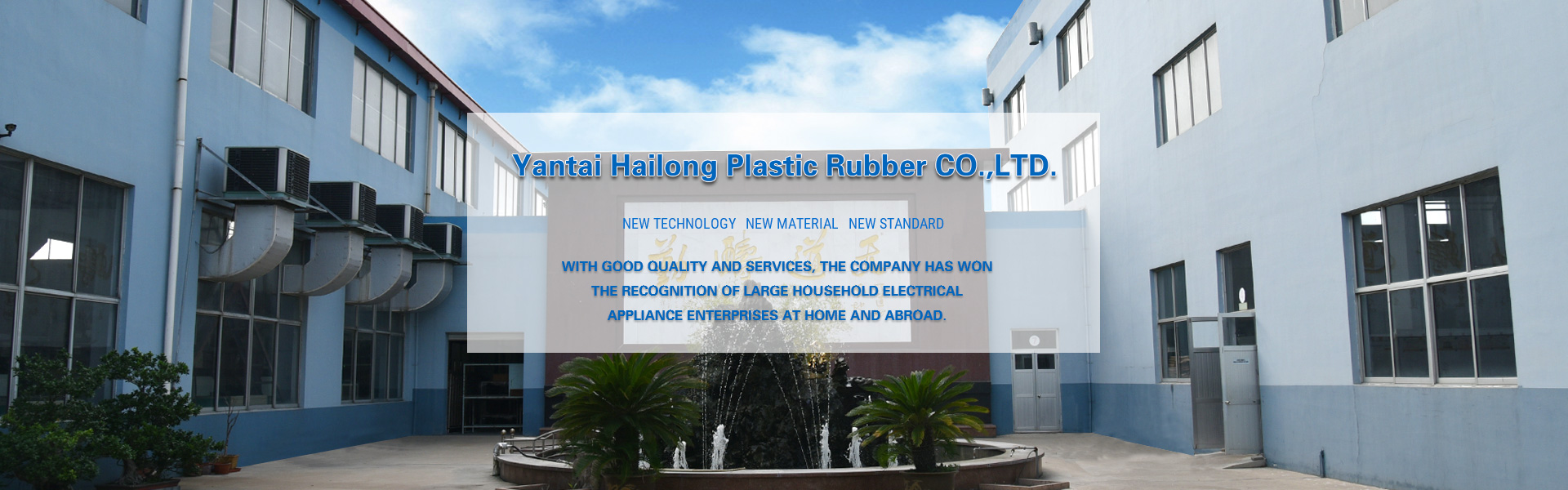 Yantai Hailong Plastic Rubber Co., Ltd2