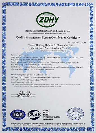 ISO 9001:2005 Quality Management System Certification